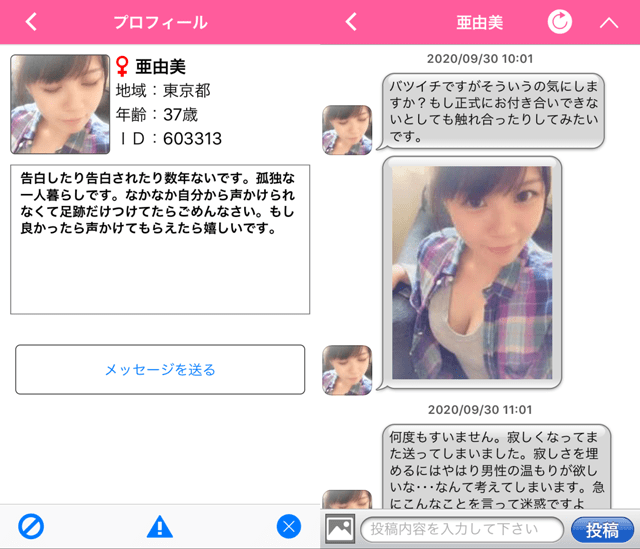 セルフィーチャット(sfc)にて東京に現れたサクラの「亜由美」