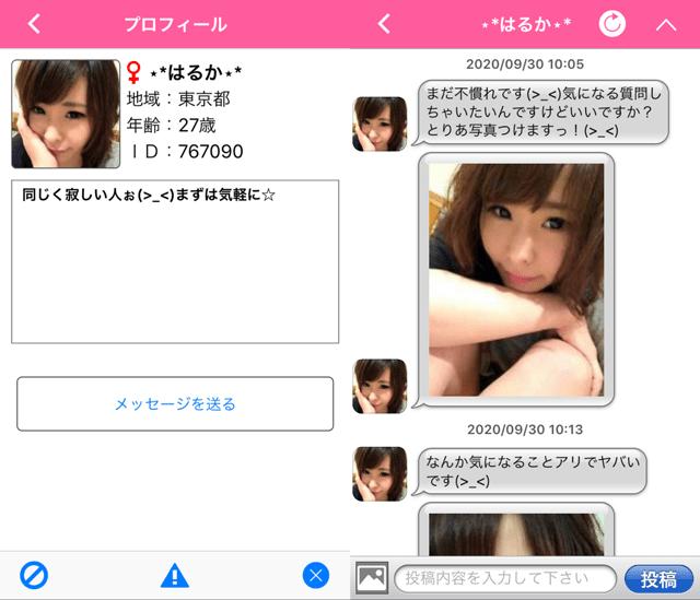 セルフィーチャット(sfc)にて東京に現れたサクラの「はるか」
