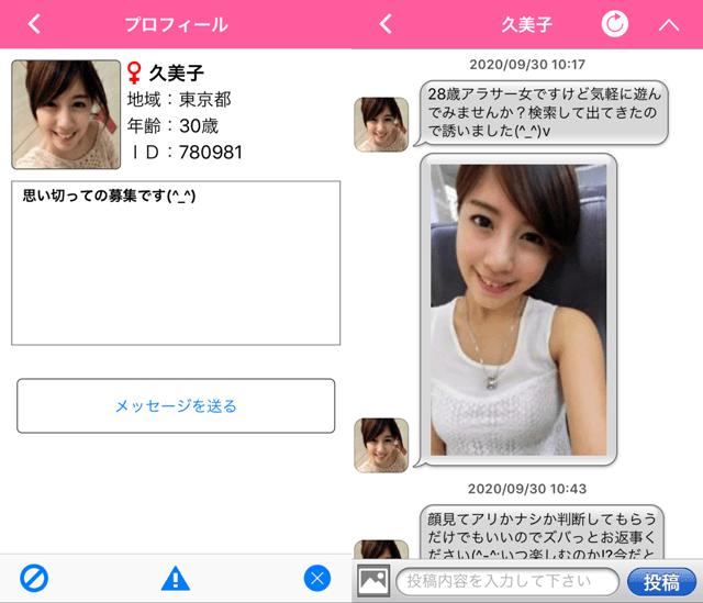 セルフィーチャット(sfc)にて東京に現れたサクラの「久美子」
