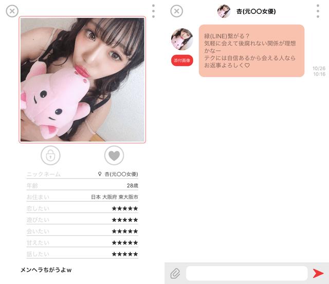 daysにて大阪に現れたサクラの「杏(元○○女優)」