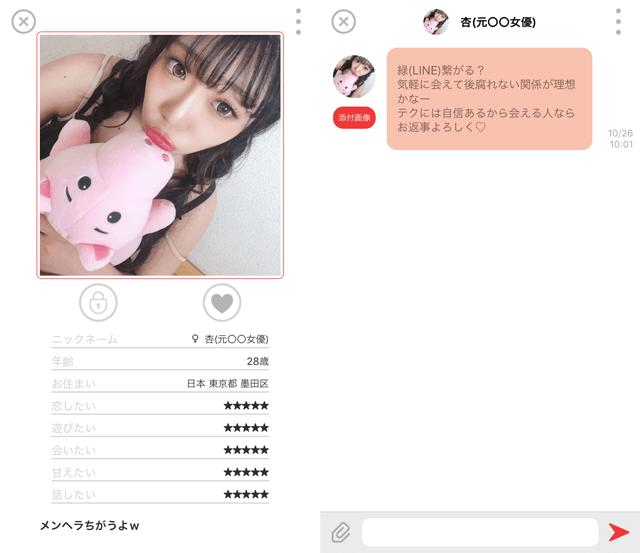 daysにて東京に現れたサクラの「杏(元○○女優)」