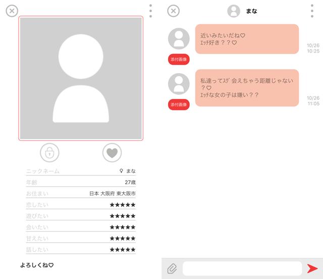 daysにて大阪に現れたサクラの「まな」
