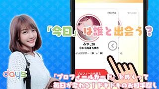 daysのアンドロイド版アプリ スクリーンショット