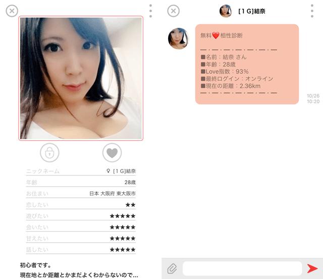 daysにて大阪に現れたサクラの「[1G]結奈」