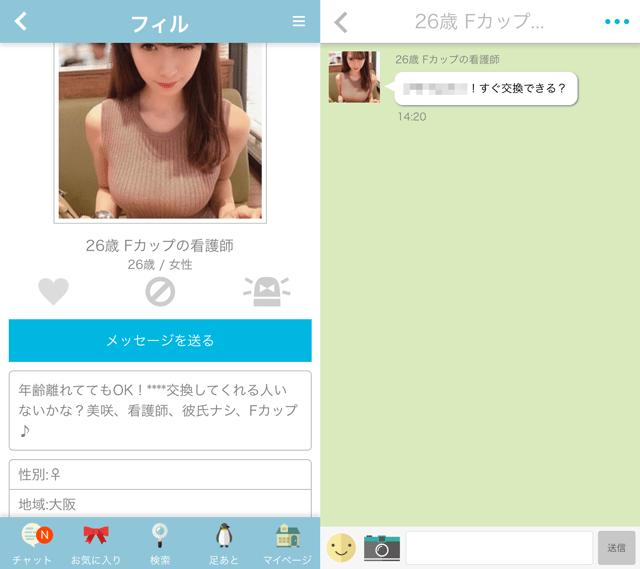 フィルにて大阪に現れたサクラの「26歳 Fカップの看護師」
