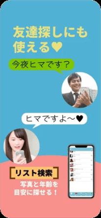 フィルのiOS版アプリ スクリーンショット3
