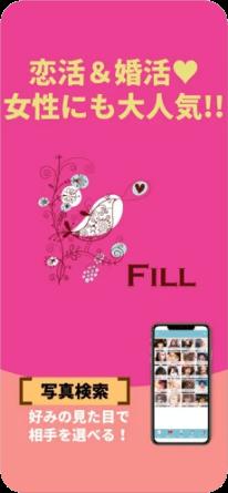 フィルのiOS版アプリ スクリーンショット4