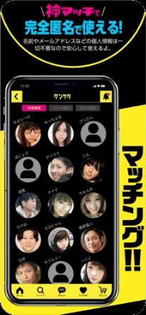 神マッチのiOS版アプリスクリーンショット1