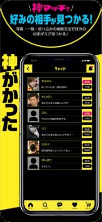 神マッチのiOS版アプリスクリーンショット2