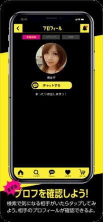 神マッチのiOS版アプリスクリーンショット3