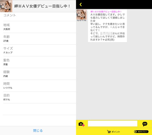 神マッチにて大阪に現れたサクラの「岬※AV女優デビュー目指し中!」