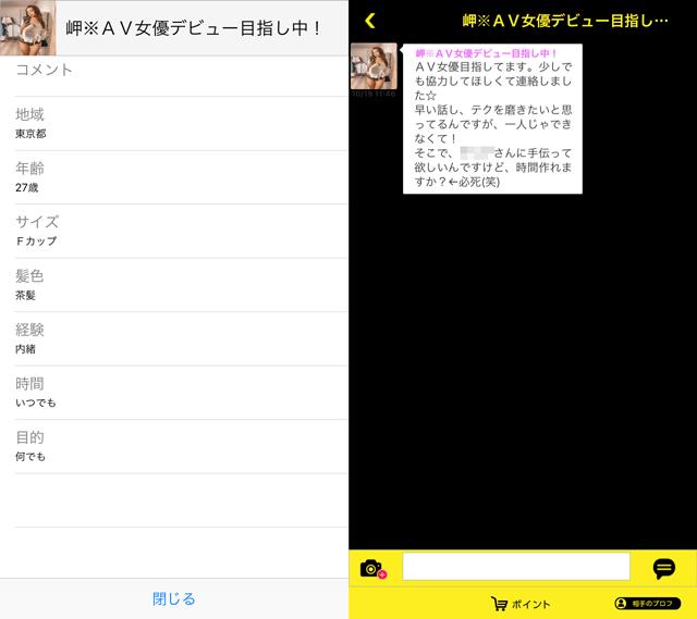 神マッチにて東京に現れたサクラの「岬※AV女優デビュー目指し中!」