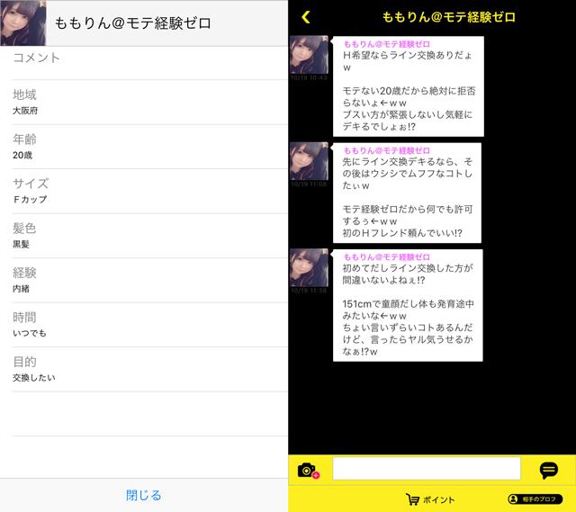 神マッチにて大阪に現れたサクラの「ももりん@モテ経験ゼロ」