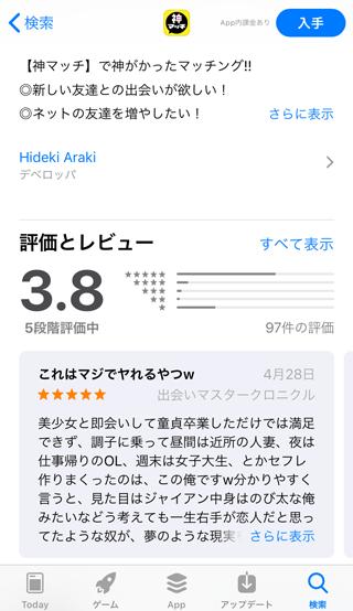 神マッチのApp Store内アプリ評価