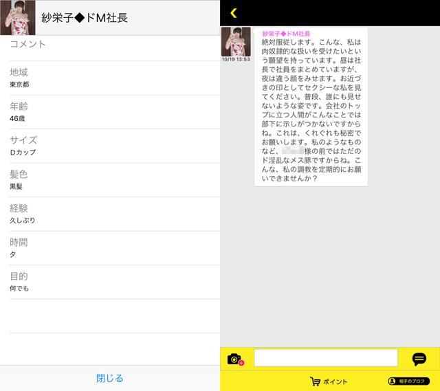 神マッチにて東京に現れたサクラの「紗栄子◆ドM社長」