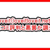 loveit(loveitloveit.net)の評価サムネイル