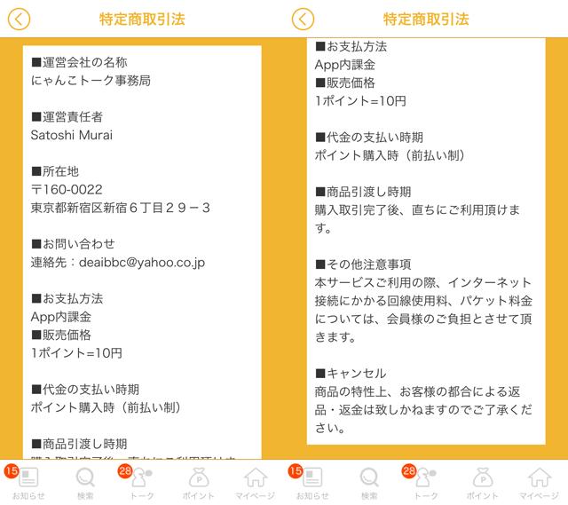 にゃんこトークの運営者情報(特定商取引法に基づく表記)