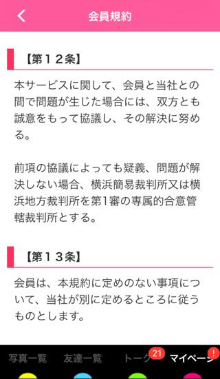 セルフィーチャット(sfc)の管轄裁判所は横浜だった