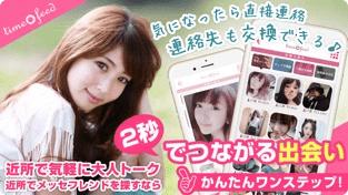 タイムフィードのApp Store版アプリ スクリーンショット1