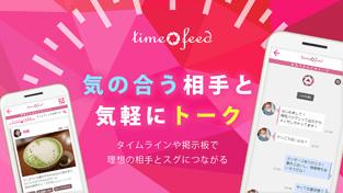 タイムフィードのGoogle Play版アプリ スクリーンショット2