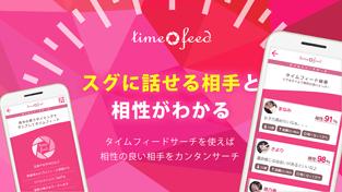 タイムフィードのGoogle Play版アプリ スクリーンショット4
