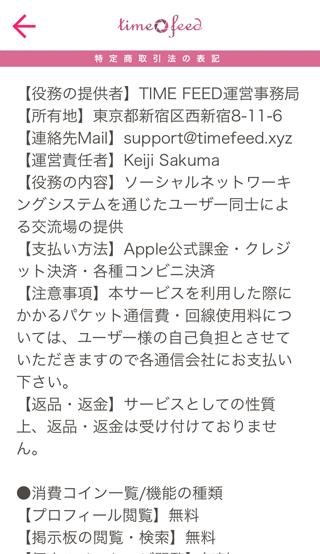 タイムフィードの運営者情報(特定商取引法の表記)