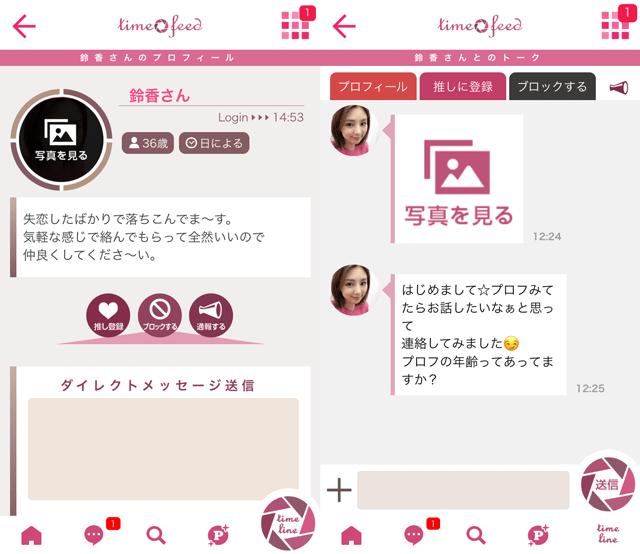 タイムフィードにて大阪に現れたサクラの「鈴香」