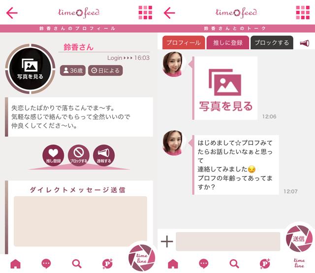 タイムフィードにて東京に現れたサクラの「鈴香」