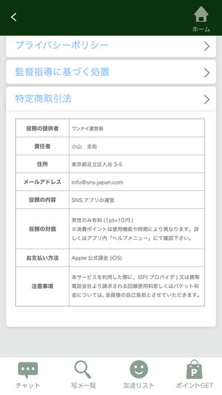 ワンナイの運営者情報(特定商取引法に基づく表記)
