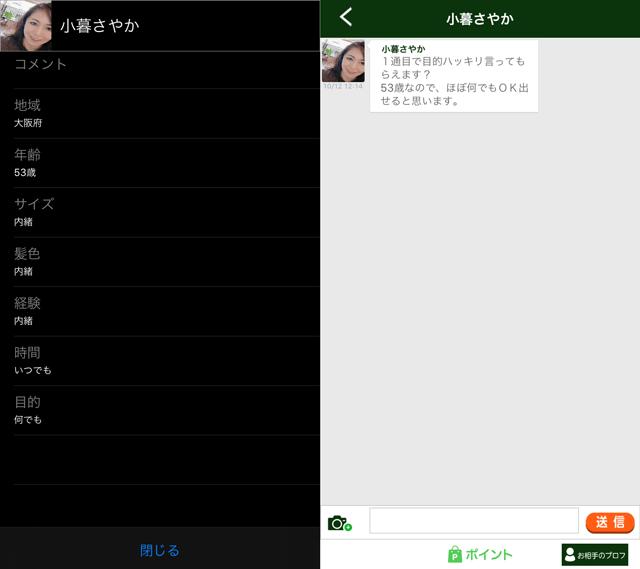 ワンナイにて大阪に現れたサクラの「小暮さやか」