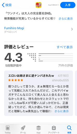ワンナイのアプリ評価