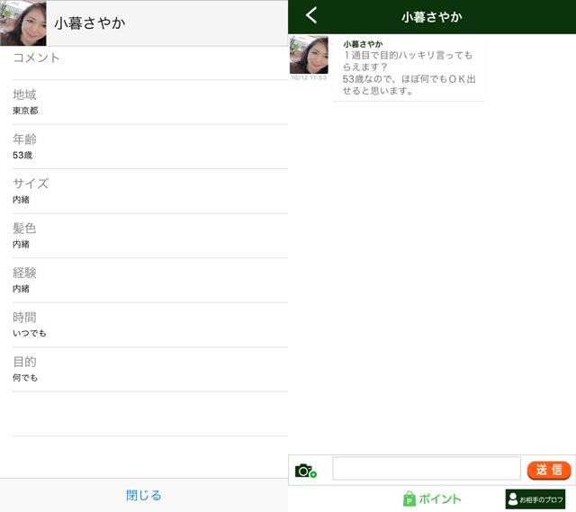 ワンナイにて東京に現れたサクラの「小暮さやか」