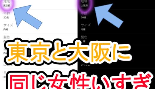 ワンナイのサクラ一覧や評判・評価【元出会い業者が解説】