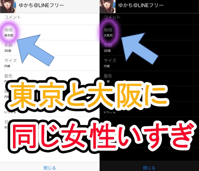 ワンナイ アプリの評価サムネイル