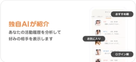 ぴたっとのios版アプリ スクリーンショット3