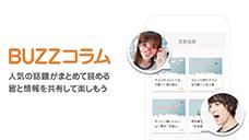 ぴたっとのアンドロイド版アプリ スクリーンショット2