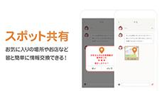 ぴたっとのアンドロイド版アプリ スクリーンショット3