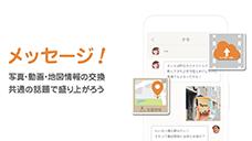 ぴたっとのアンドロイド版アプリ スクリーンショット4