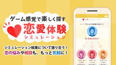 レンアイスイッチのアンドロイド版アプリ スクリーンショット2