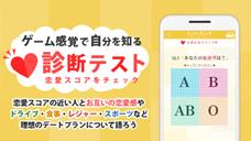 レンアイスイッチのアンドロイド版アプリ スクリーンショット3