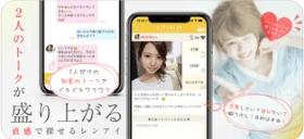レンアイスイッチのios版アプリ スクリーンショット3