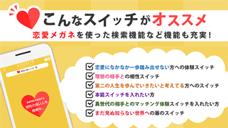 レンアイスイッチのアンドロイド版アプリ スクリーンショット4