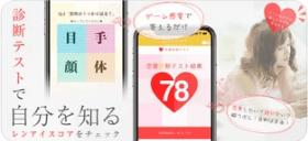 レンアイスイッチのios版アプリ スクリーンショット4