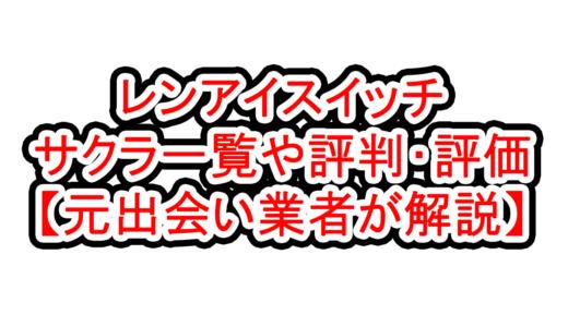 レンアイスイッチのサクラ一覧や評判・評価【元出会い業者が解説】