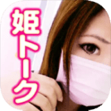 姫トークのios版アプリ アイコン
