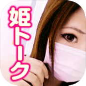 姫トーク(ビデオ通話アプリ)を元業者が解説・評価