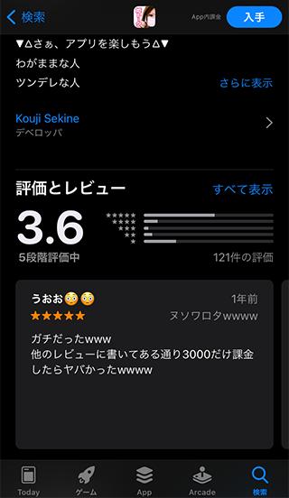 姫トークのApp Store内評価