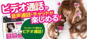 姫トークのios版アプリ スクリーンショット1