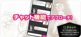 姫トークのios版アプリ スクリーンショット3