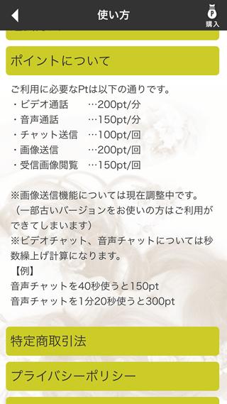 姫トークの消費ポイント一覧